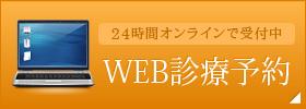 東京都豊島区|診療予約|目白歯科矯正歯科