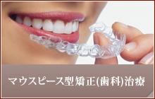 マウスピース型矯正(歯科)治療