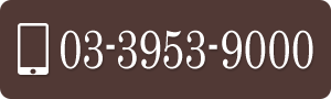 03-3953-9000